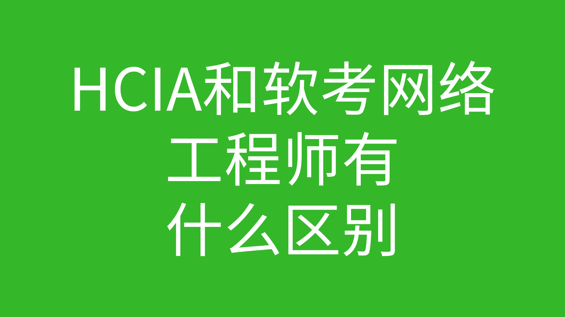 HCIA和软考网络工程师有什么区别