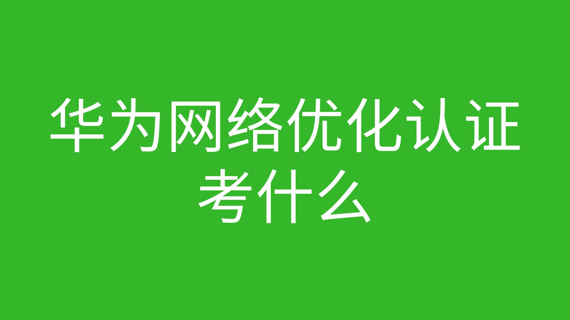 华为网络优化认证考什么