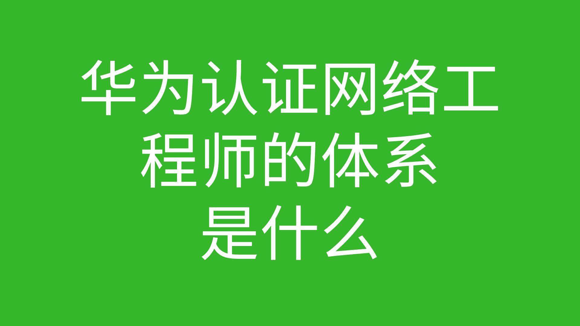 华为认证网络工程师的体系是什么