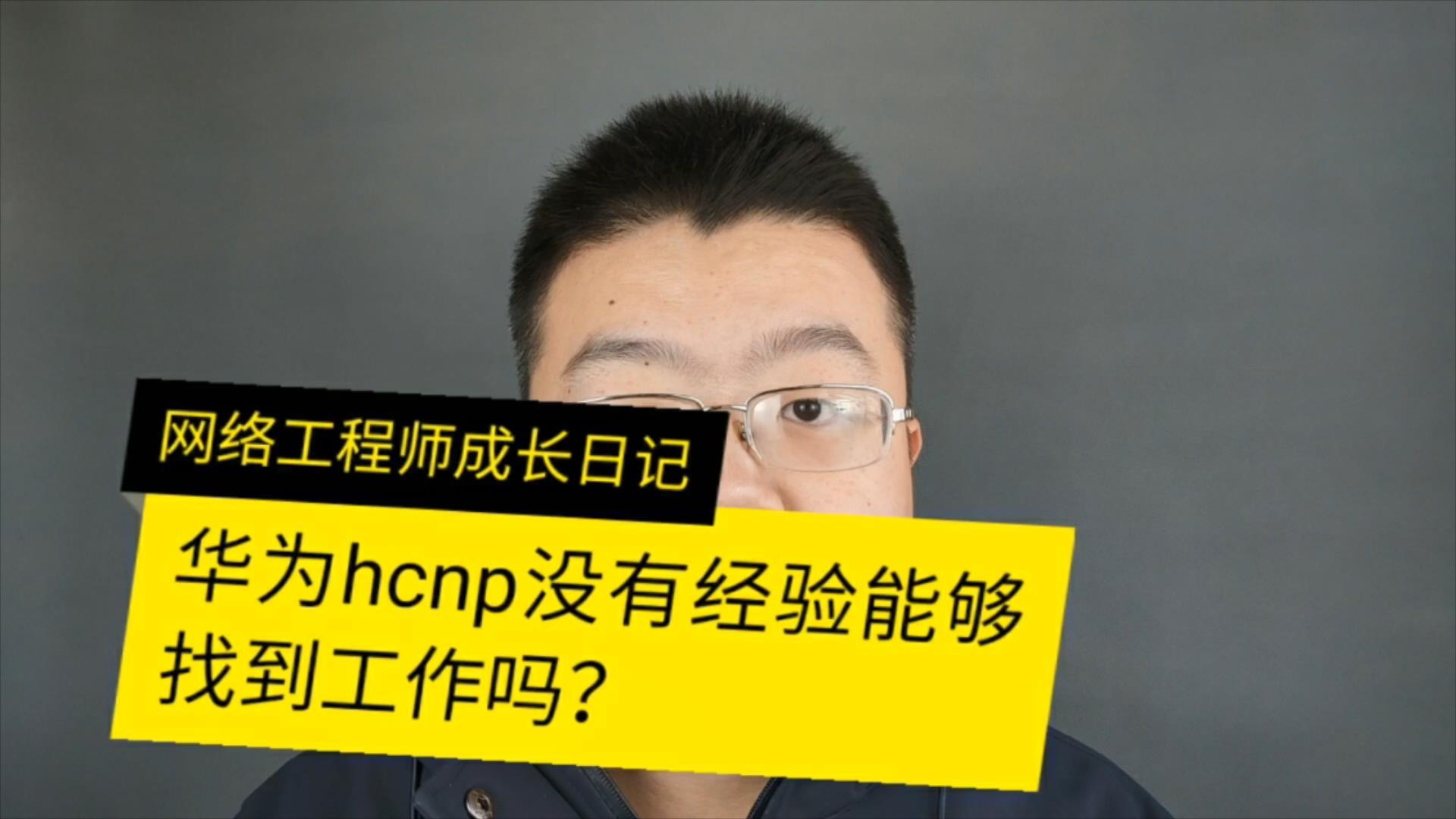 HCNP没有经验能找到工作吗