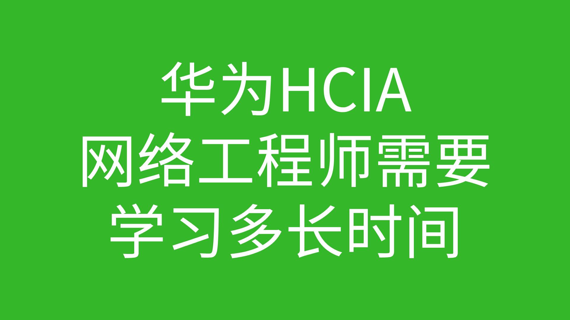 华为HCIA网络工程师需要学习多长时间