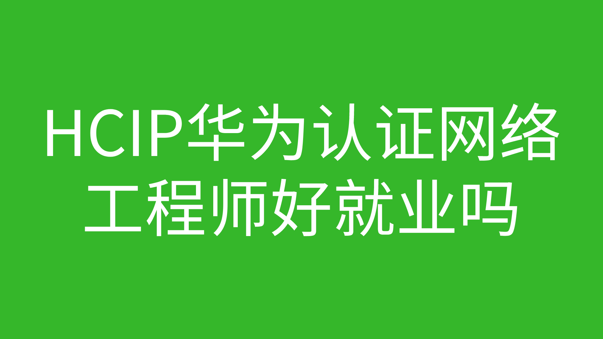 HCIP华为认证网络工程师好就业吗