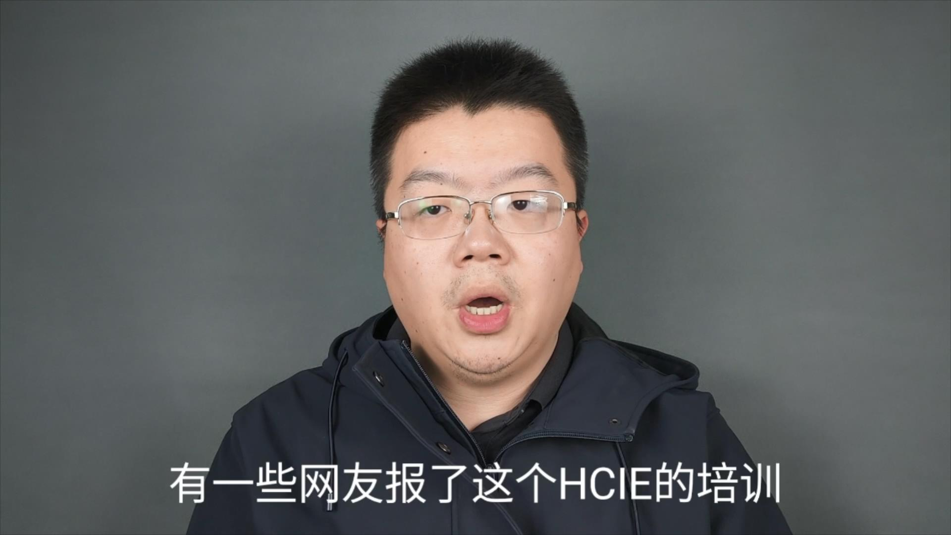 HCIE学习但是不考试好找工作吗