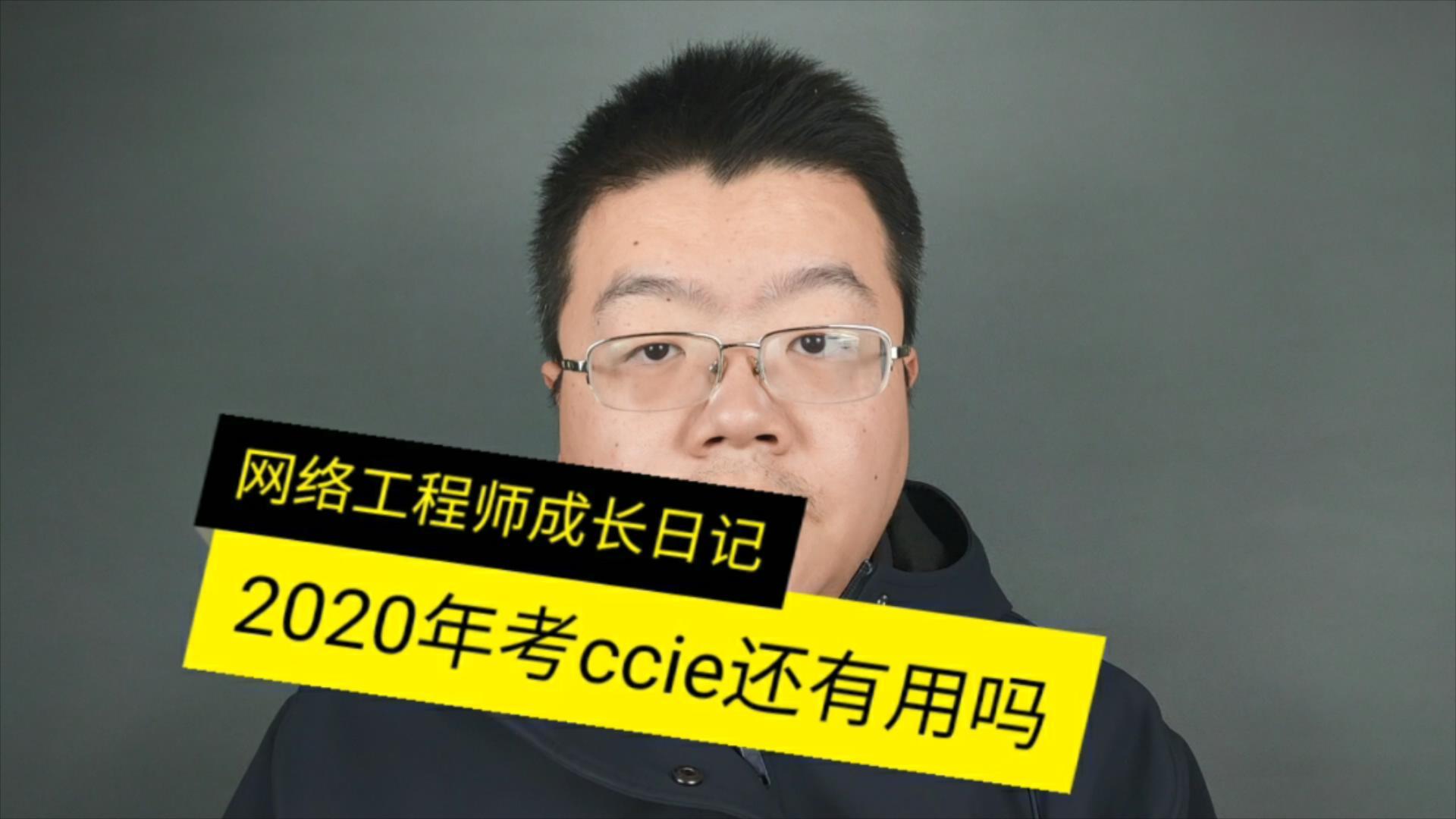 2020年考CCIE还有用吗