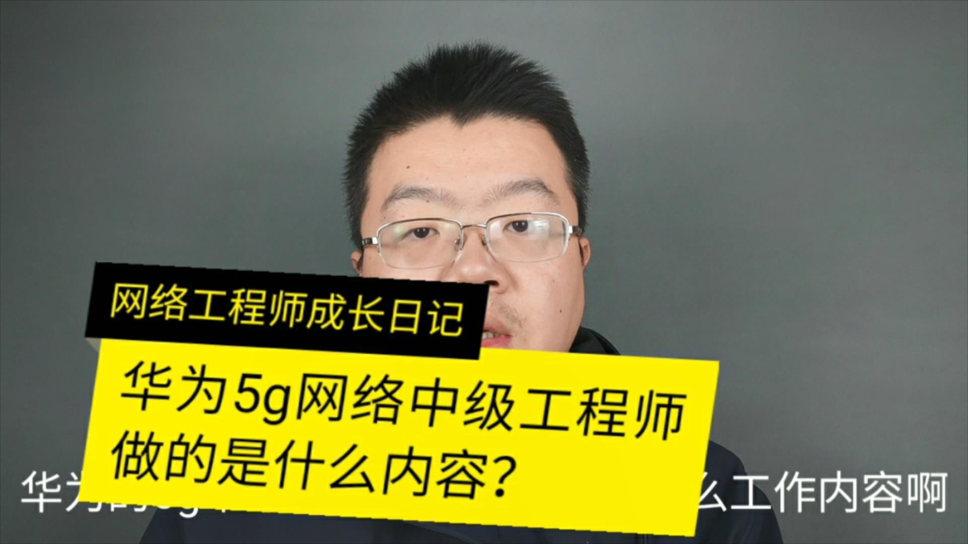 华为5g网络工程师中级岗位的工作内容是做什么
