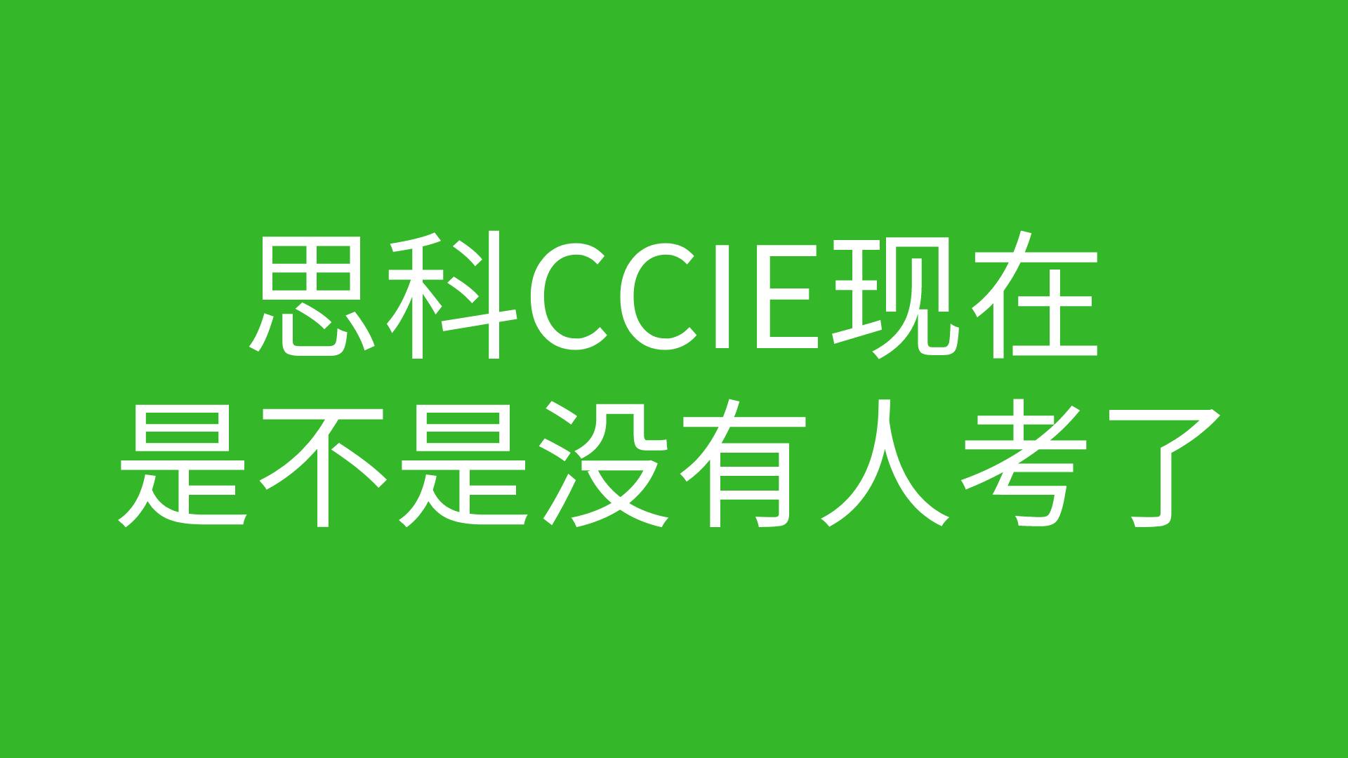 思科CCIE现在是不是没有人考了