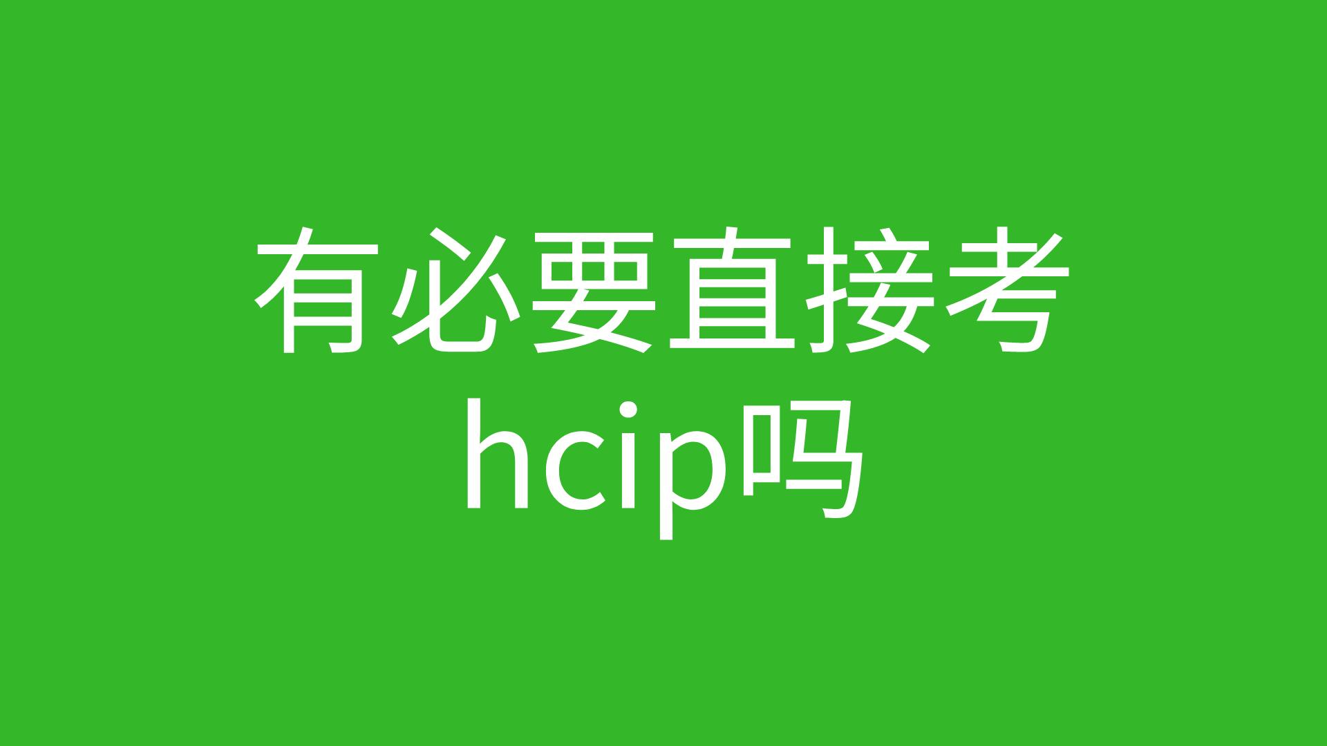 有必要直接考hcip吗