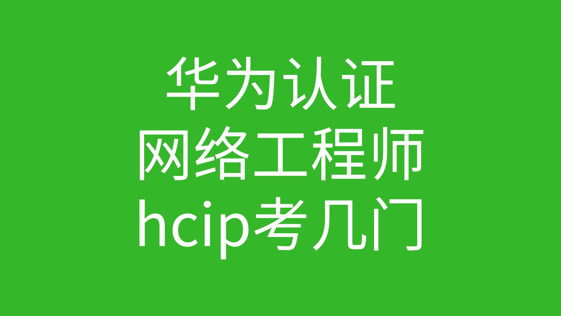 华为认证网络工程师hcip考几门