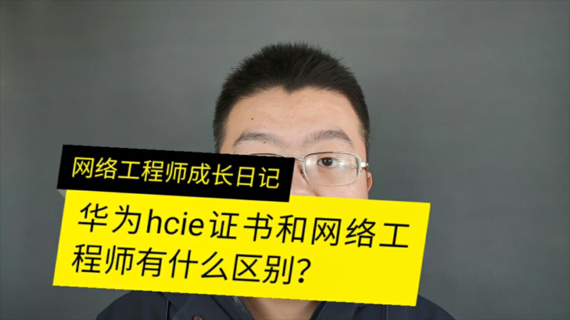 华为HICE和网络工程师有什么区别