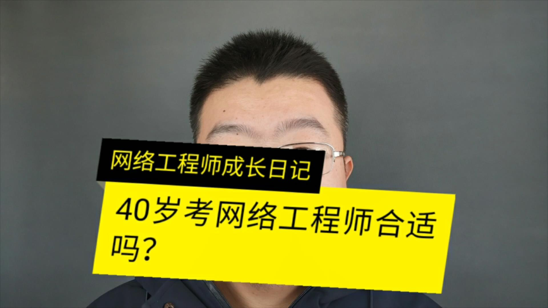 40岁了考网络工程师合适吗