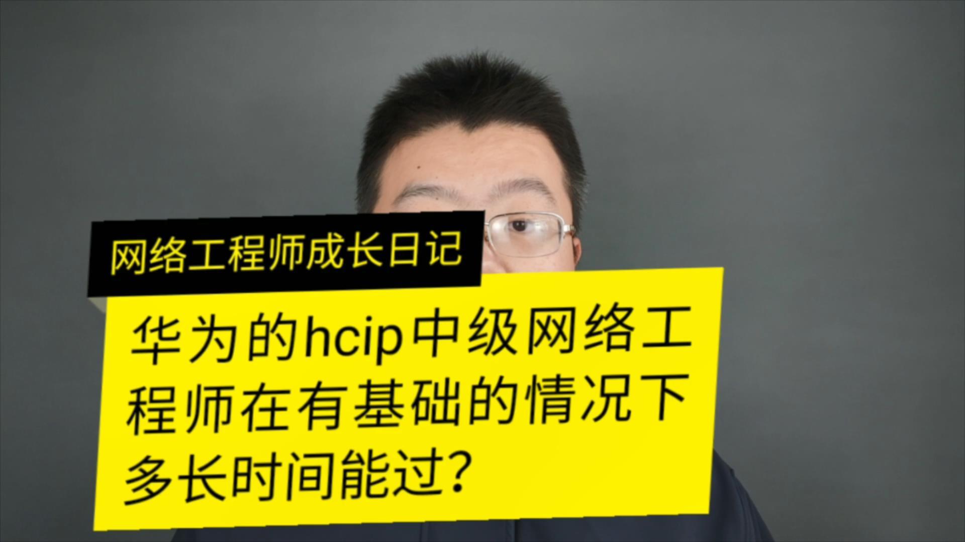 零基础可以学hciP吗? - 6