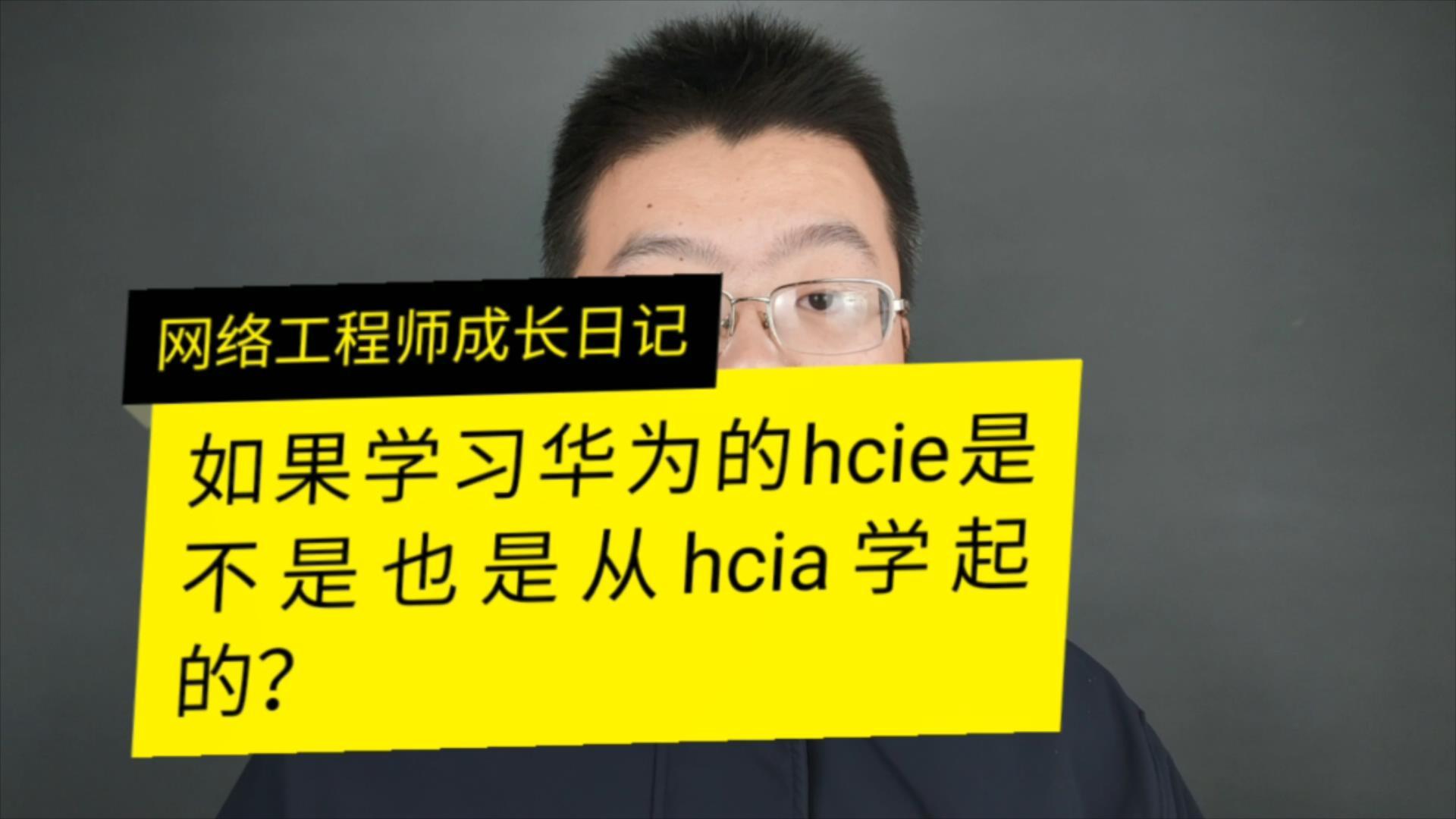 学习HCIE是不是从HCIA学习开始的