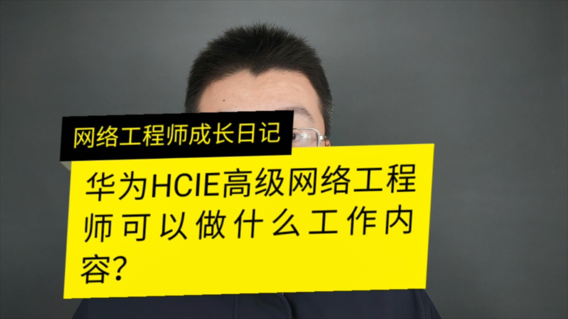 华为HCIE网络工程师可以做什么工作内容