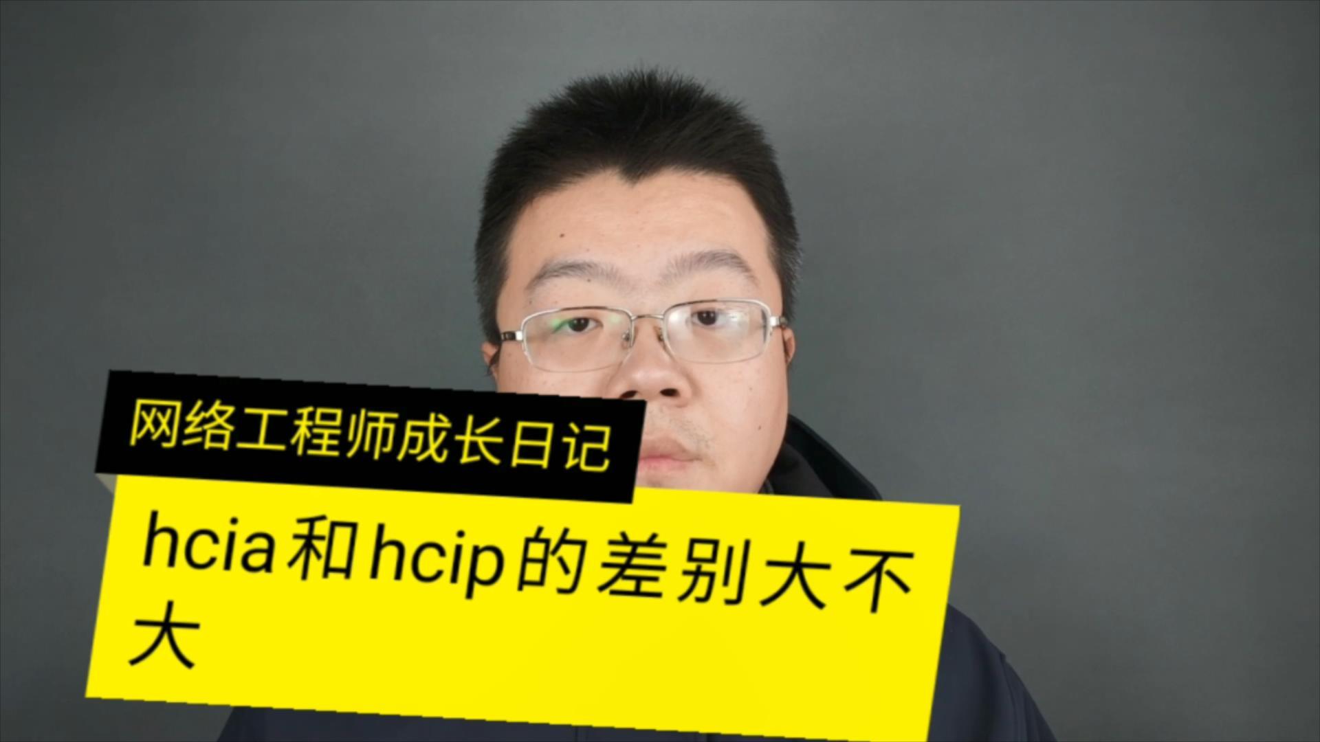华为认证网络工程师HCIA和HCIP的区别大不大