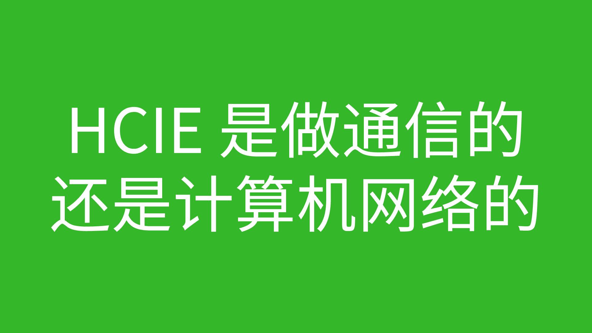 HCIE 是做通信的还是计算机网络的