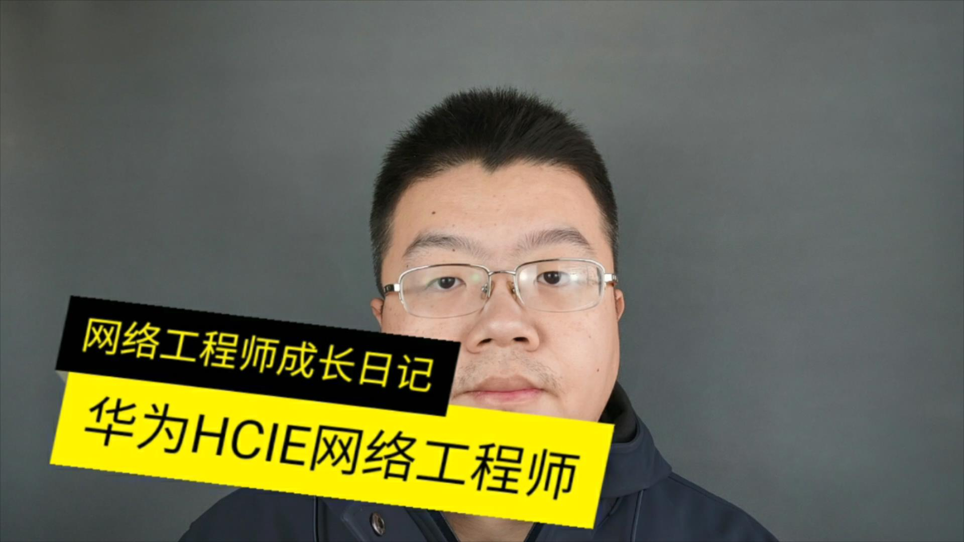 什么是HCIE华为网络工程师