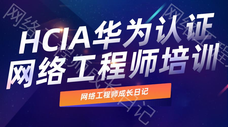 华为HCIA网络工程师培训课程的图片