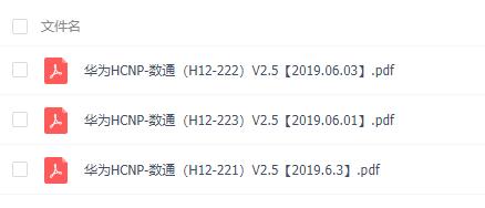HCIP华为数据通信工程师笔试题库 - 2