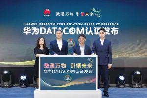 华为发布Datacom认证 未来3年将培养15万数通网络人才