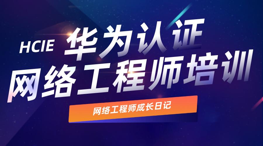 华为HCIE网络工程师培训课程 - 1