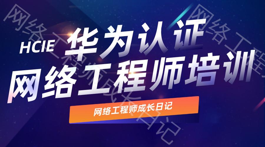 华为HCIE网络工程师培训课程插图
