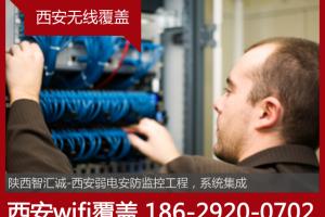 北京无线覆盖wifi覆盖在哪里,北京安防弱电公司