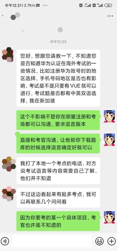 VUE考试在国外的话有没有中文的版本呢