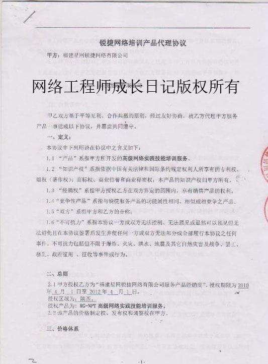 锐捷网络订单就业合同 - 2