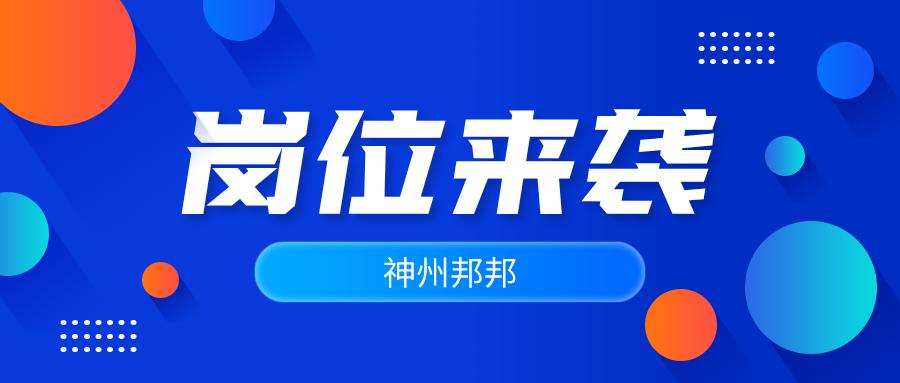 北京神州邦邦招聘信息内推