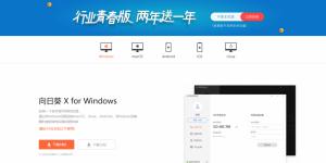向日葵 X for Windows 软件下载
