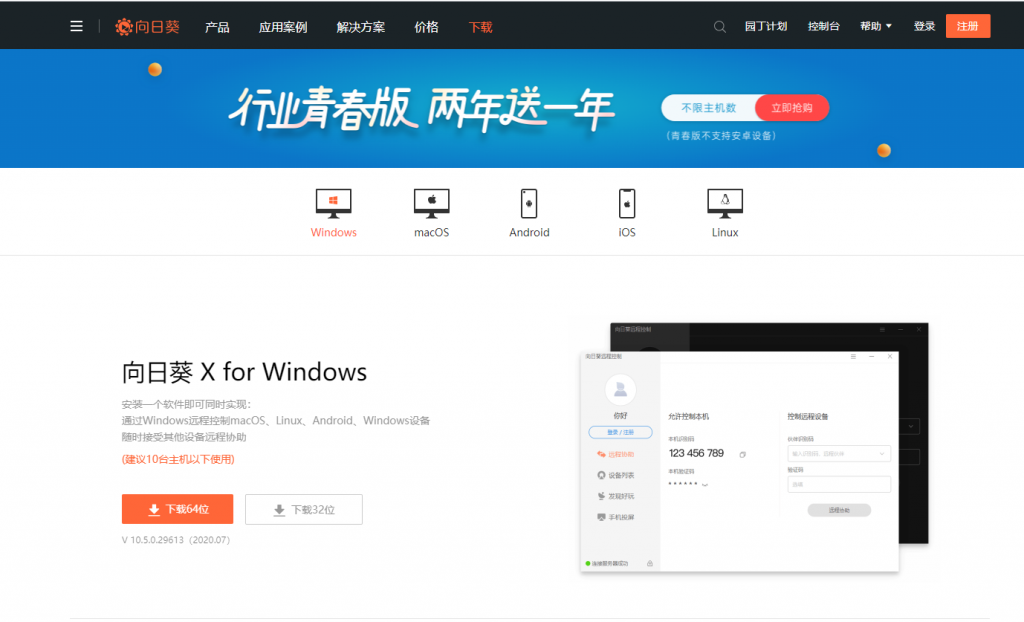 向日葵 X for Windows 软件下载