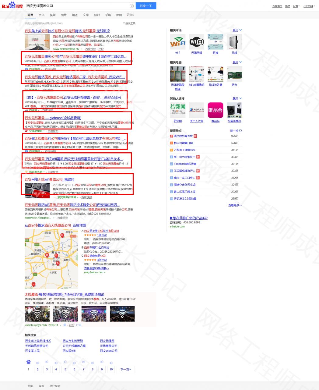 网络工程师成长日记438-捷径在哪里的图片6